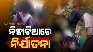 College Girl Harassed By Gang Of Youths In Sundergarh: Viral Video