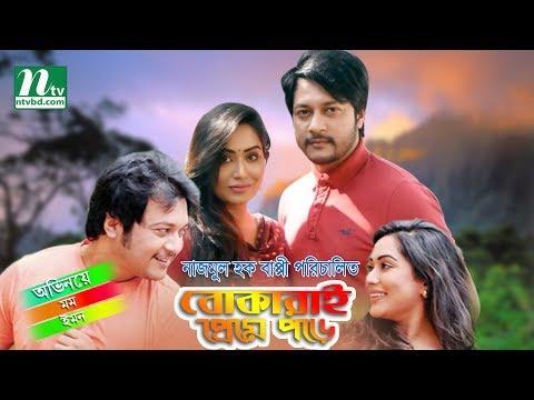 Bokarai Preme Pore (বোকারাই প্রেমে পড়ে) By Emon & Momo   NTV Eid Natok & Telefilm 2016