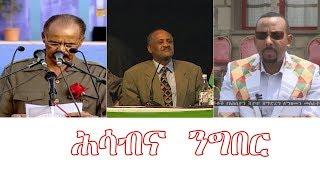 Asmarino | Eritrea: \