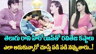 Ravi Teja Tongue Slip at Nela Ticket Interview|Ravi Teja Funny Comments about Heroine Malvika Sharma