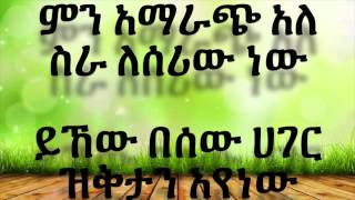 Abel Mulugeta - Zikitan Ayenew ዝቅታን አየነው (Amharic with Lyrics)