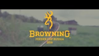 BROWNING FEEDER CUP RUSSIA 2016