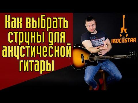 Какие струны выбрать для акустической гитары? Хорошие гитарные струны для акустики #ГитараОтАдоЯ №7
