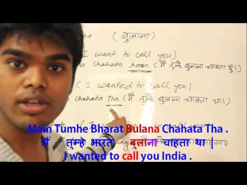 Learn Hindi Speaking Most Used Verbs 11 -  To Call