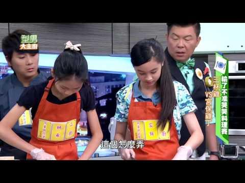 台綜-型男大主廚-20160801 型男小主廚 之 輸了不准哭哭料理大賽!!