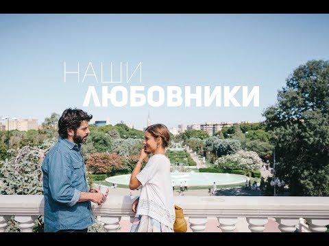 Наши любовники / Nuestros amantes (2016) Романтическая комедия