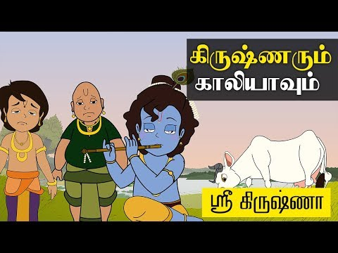 Krishna And Kaliya - Sri Krishna In Tamil - Animated cartoon Stories For Kids video