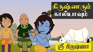 Krishna And Kaliya - Sri Krishna In Tamil - Animated/Cartoon Stories For Kids