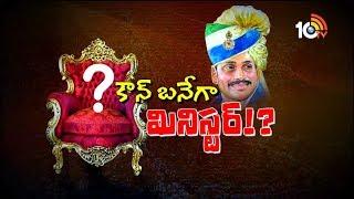 జగన్ కేబినెట్ మినిస్టర్స్ వీరేనా | YS Jagan Cabinet Ministers List 2019  News