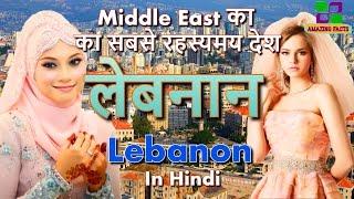 लेबनान Middle East का सबसे रहस्यमय देश // Lebanon amazing facts in hindi