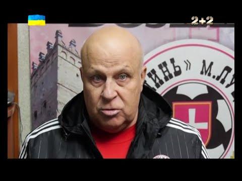 Кварцяний і Чанцев прокоментували цирк в Луцьку
