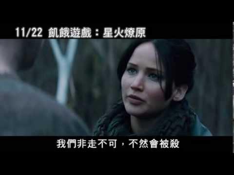 飢餓遊戲:星火燎原 - 人民怒吼篇