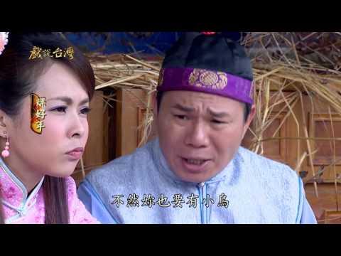 台劇-戲說台灣-粿好年