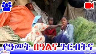 የዓመት በዓልና ጉርብትና - Ethiopian Holiday and your social neighborhood - EBC