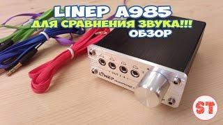 Linep A985 - обзор девайса для сравнения звука