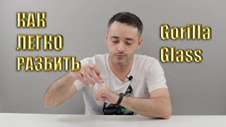 Как ЛЕГКО разбить Gorilla Glass на Xiaomi Redmi 5 Plus