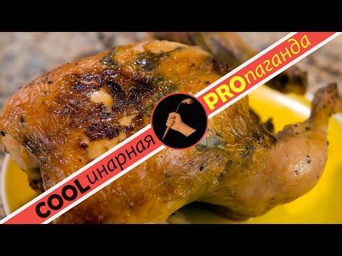 Как приготовить курицу в духовке - рецепт идеальной курицы по мотивам Джуди Роджерс