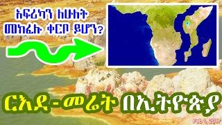 ርእደ-መሬት በኢትዮጵያ - Earthquakes in Ethiopia - DW Amharic (February 1, 2017)