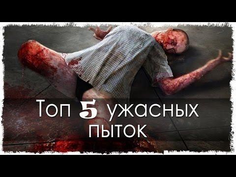 Топ 5 самых ужасных пыток .От BRAIN TV.