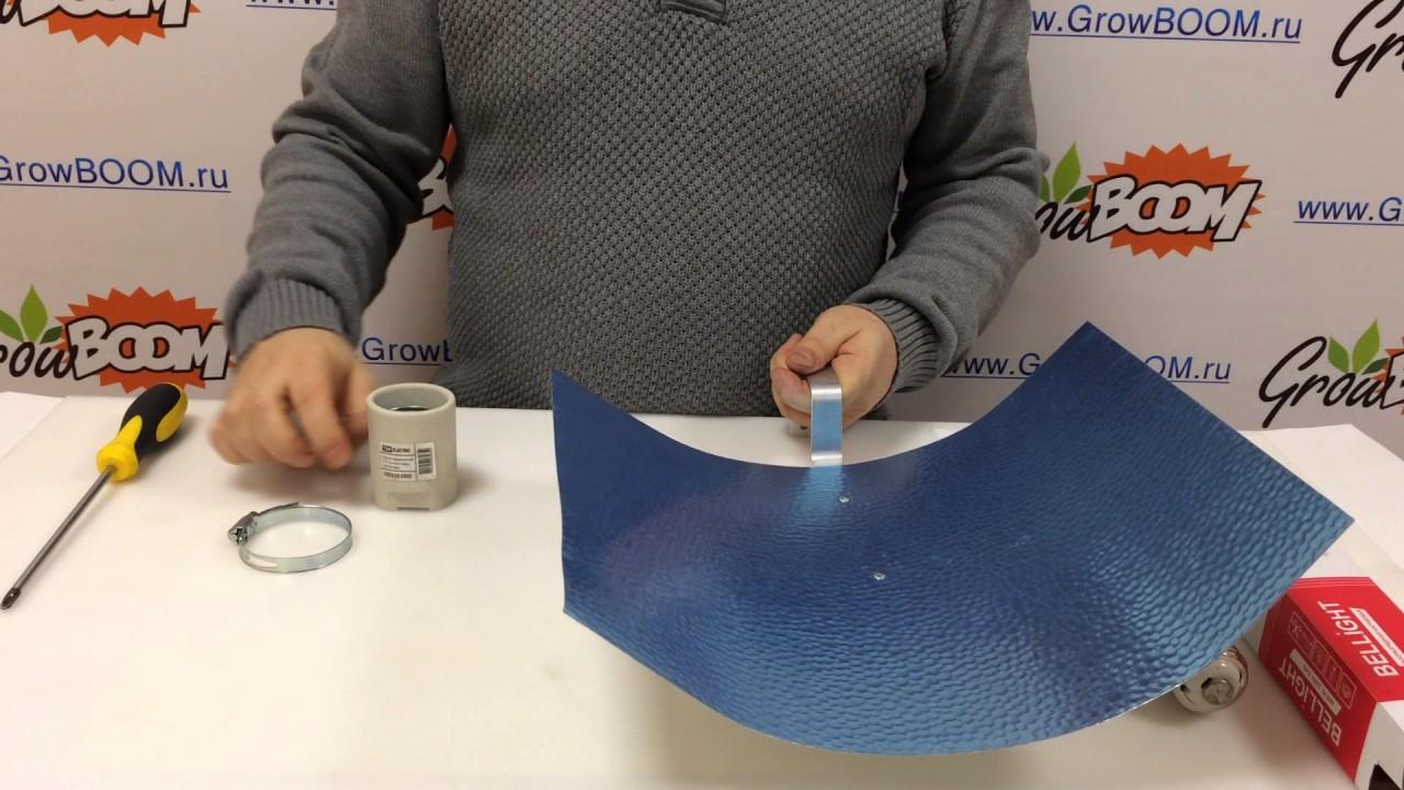 Рефлектор для лампы своими руками 64