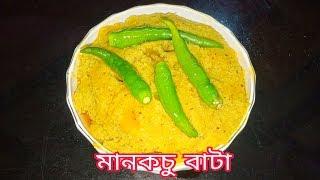 Maan Kochu Bata Recipe in Bengali | মানকচু বাটা | Man kochu Bata recipe Bengali | Maan Kochu