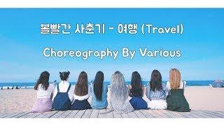 (4k) 볼빨간 사춘기 - 여행 Travel / 댄스팀 베리어스 Various / K - Pop Dance Choreography 창작안무 / Hyuk Video