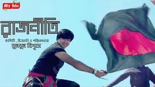 ঝর তুলেছে অপু বিশ্বাস ও শাকিব খানের রাজনীতি সিনেমার ট্রেইলার !!! Rajneeti Bangla Movie Apu - Shakib