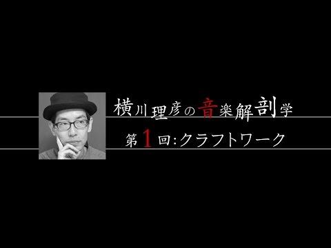 『横川理彦の音楽解剖学』クラフトワーク 01