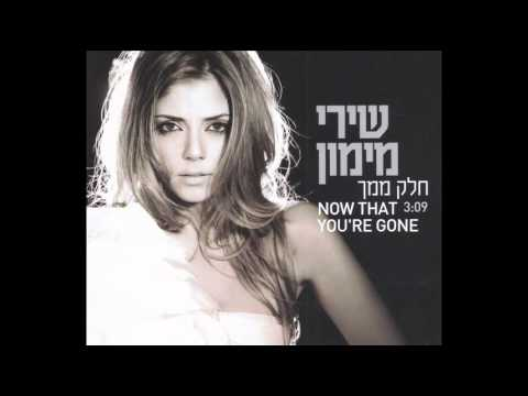 שירי מימון - Now That You're Gone