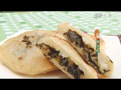 現代心素派-20150423 香積料理 - 酸菜餅 - 在地好美味–客家鹹水粄