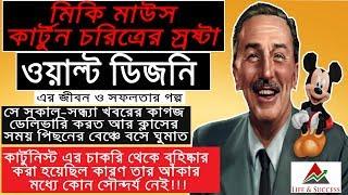 Walt Disney (ওয়াল্ট ডিজনি) Biography In Bangla | Disneyland & Mickey Mouse | Motivational Video