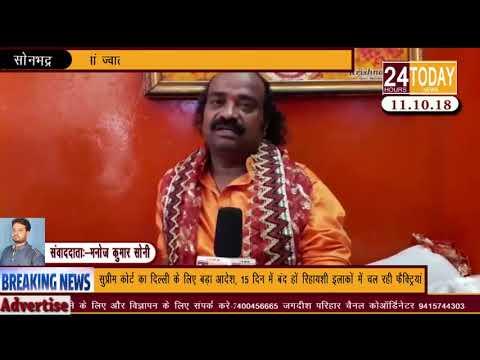 24hrstoday Breaking News:- मंदिर में श्रद्धालुओं का उमड़ा सैलाबReport by Manoj Soni