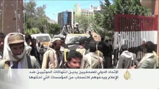 انتهاك الصحافة في اليمن من قبل الحوثيين
