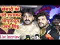 भोजपुरी इतिहास में पहली बार Pawan Singh-  Khesari Lal Yadav का इंटरव्यू एक साथ | Bindaas Bhojpuriya