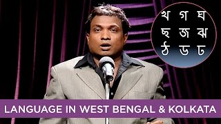 Sunil Pal Talks About Language In West Bengal & Kolkata | B4U Comedy
