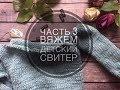 Вязание спицами детского свитера регланом снизу Часть 3 Росток Горловина mp3