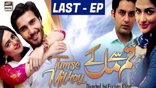 download lagu Tumse Mil Kay Last Episode - Ary Digital Drama gratis