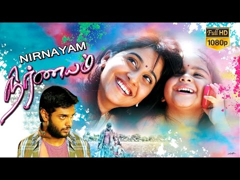 media nirnayam super hit malayalam movie part 1