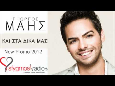 Kai Sta Dika Mas | New Single - Giorgos Mais 2012