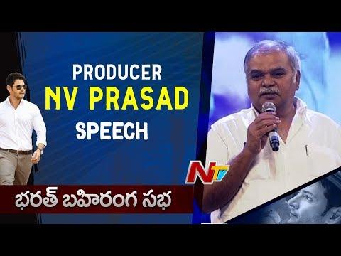 Producer NV Prasad Speech @ Bharat Ane Nenu Bharat Bahiranga Sabha || Mahesh Babu || Jr NTR