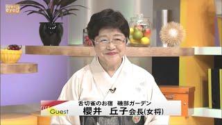 舌切り雀のお宿、磯部ガーデン 櫻井丘子会長