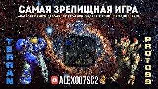 САМАЯ ЗРЕЛИЩНАЯ ИГРA RTS: Terran vs Protoss в аматорском StarCraft II