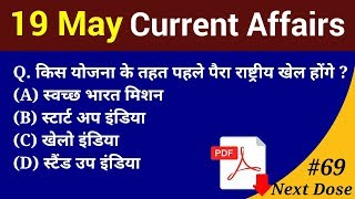 Next Dose #69 | 19 May 2018 Current Affairs | Current Affairs Questions | Current Affairs Quiz