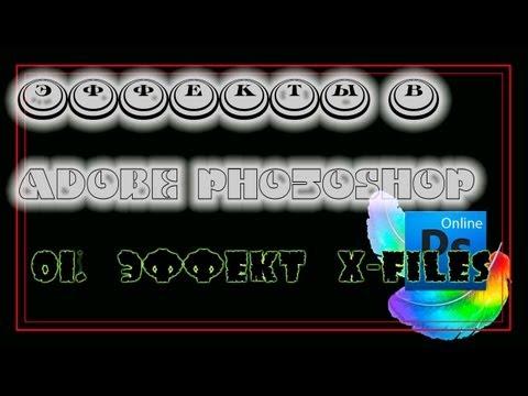 Эффект X-files / Эфекты в фотошопе. Видео курс.