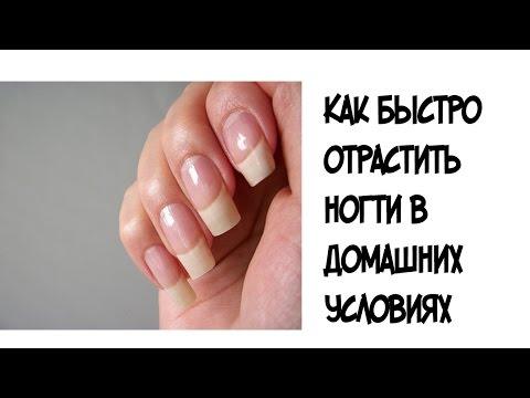 Как отрастить самой ногти