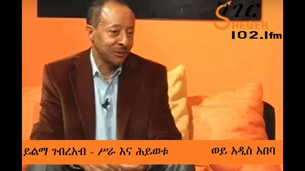 Sheger FM 102.1: Works and Life of Yilma Gebreab - የይልማ ገብረአብ ሥራና ሕይወቱ