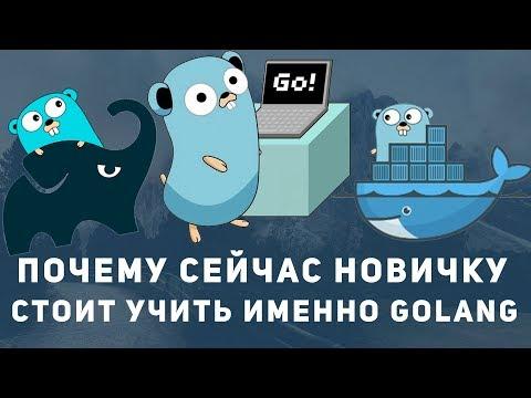 Стоит ли учить Golang. Как учить Go.
