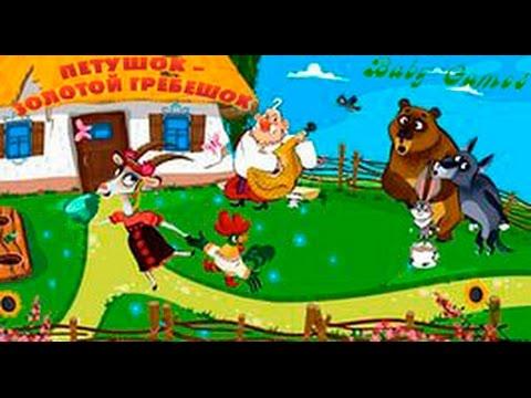 Машины сказки-Петушок золотой гребешок  полный выпуск (Активно развивающие игры)
