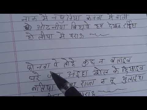 भोजपुरी गाना कैसे लिखा जाता है thumbnail