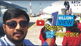 বিমানে ঢাকা থেকে কক্সবাজার কীভাবে যাবেন ॥A Journey by Plane Dhaka to Cox's Bazar